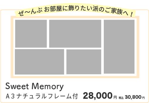 Sweet Memory 4切ナチュラルフレーム付18000円