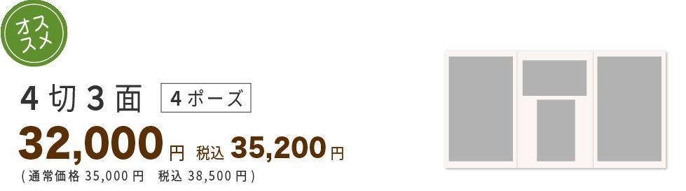 4切り3面4ポーズ23000円