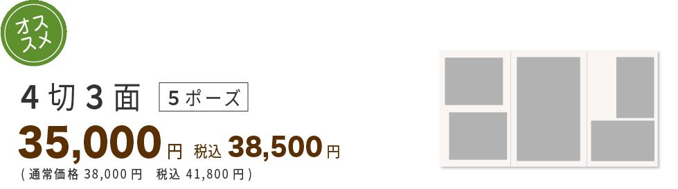 4切り3面5ポーズ25000円