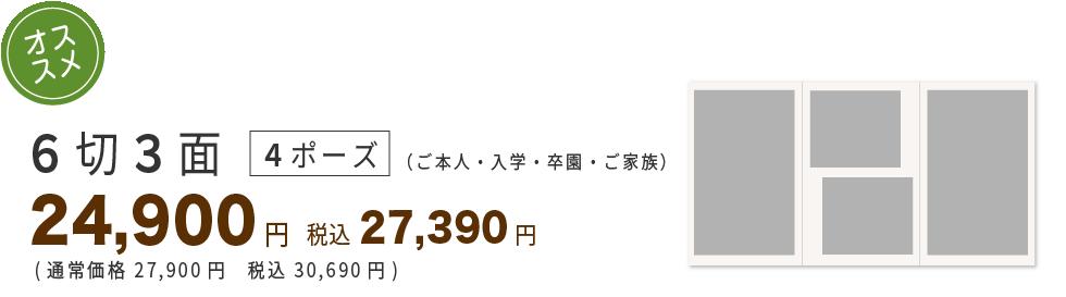 6切り3面4ポーズ20600円