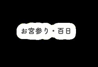 お宮参り・百日