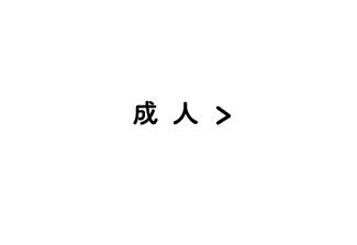 成人(振袖レンタル)
