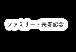 ファミリー・長寿記念