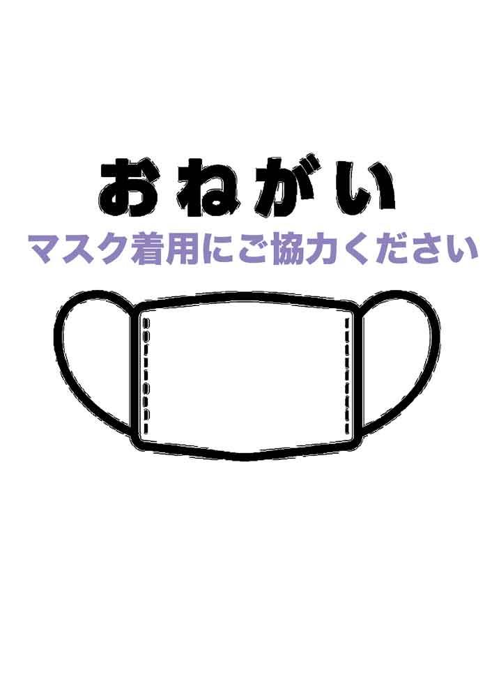 当店では、コロナ感染防止のため、マスクや消毒のご協力を、お願い致しております。